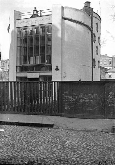 Melnikov House: entrance facade M.A. Ilyin, 1931. Courtesy Department of Photographs, Schusev State Museum of Architecture, Moscow and Royal Academy of Arts.